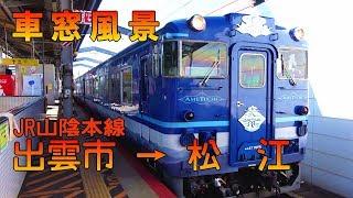 """【車窓】山陰本線[上り] 観光列車""""あめつち"""" 出雲市→松江 (Feb-2019)"""