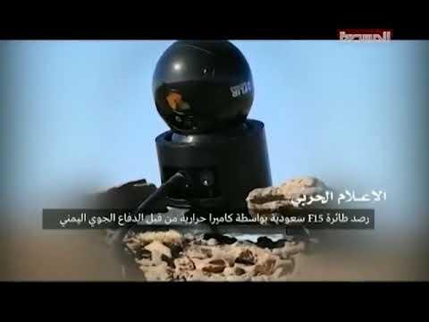 Yemen's Houthis release video of downing Saudi jet over Sanaa | Yamen | Saudi Arabia | War