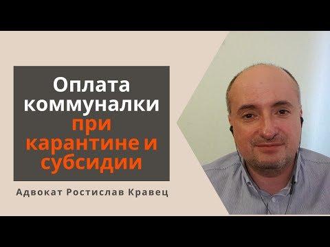 Оплата коммуналки при карантине и субсидии | Адвокат Ростислав Кравец