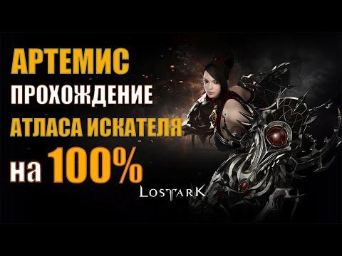 Lost Ark - Полный гайд прохождения Атласа Искателя на 100% | Артемис.