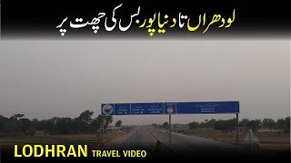 Travel to Pakistan: A passenger on Bus Roof (Lodhran, Punjab)