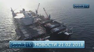 НОВОСТИ. ИНФОРМАЦИОННЫЙ ВЫПУСК 21.02.2018