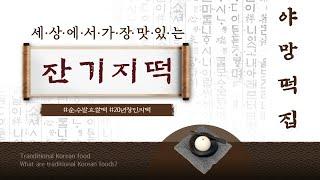 [야망떡집] 세상에서  가장 맛있는 '잔기지떡&…