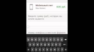 Заработок Автоматом на Планшете | как Заработать Деньги на Свой Планшет или Телефон