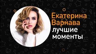Лучшие моменты ОК на связи! с Екатериной Варнавой  Эфир от 04 09 2017