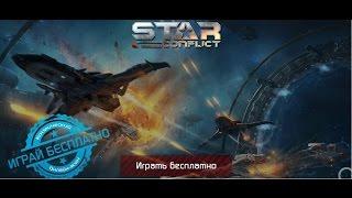 Игра Star Conflict /обзор Ч2 - бой геймплей/