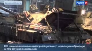 Донецк Ополчение ДНР пополняет арсенал военной техникой Трофеи войны Новости Украины Сегодня