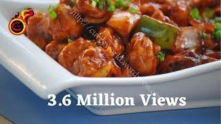 How to make Restaurant Style Gobi Manchurian -With Subtitles :Recipe no 35