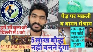 Waman Meshram & Fake Mulnivasi Exposed By Rahul Arya