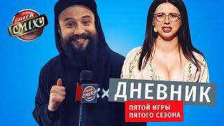 Как Загорецька Л. С. авторитет потеряла | Дневник Пятой Игры Лиги Смеха 2019