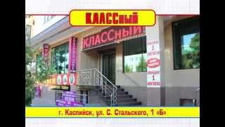 Обновленный Магазин КЛАССный Каспийск (tvoiformat.ru)
