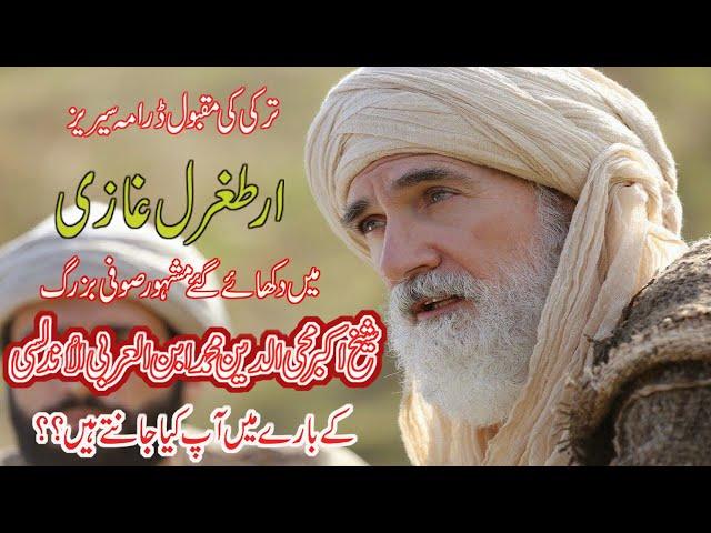 Ibnul Arabi Andalusi | Biography | Sufism | Ertugrul Ghazi | Scholar | Mystic |  Ottoman Empire