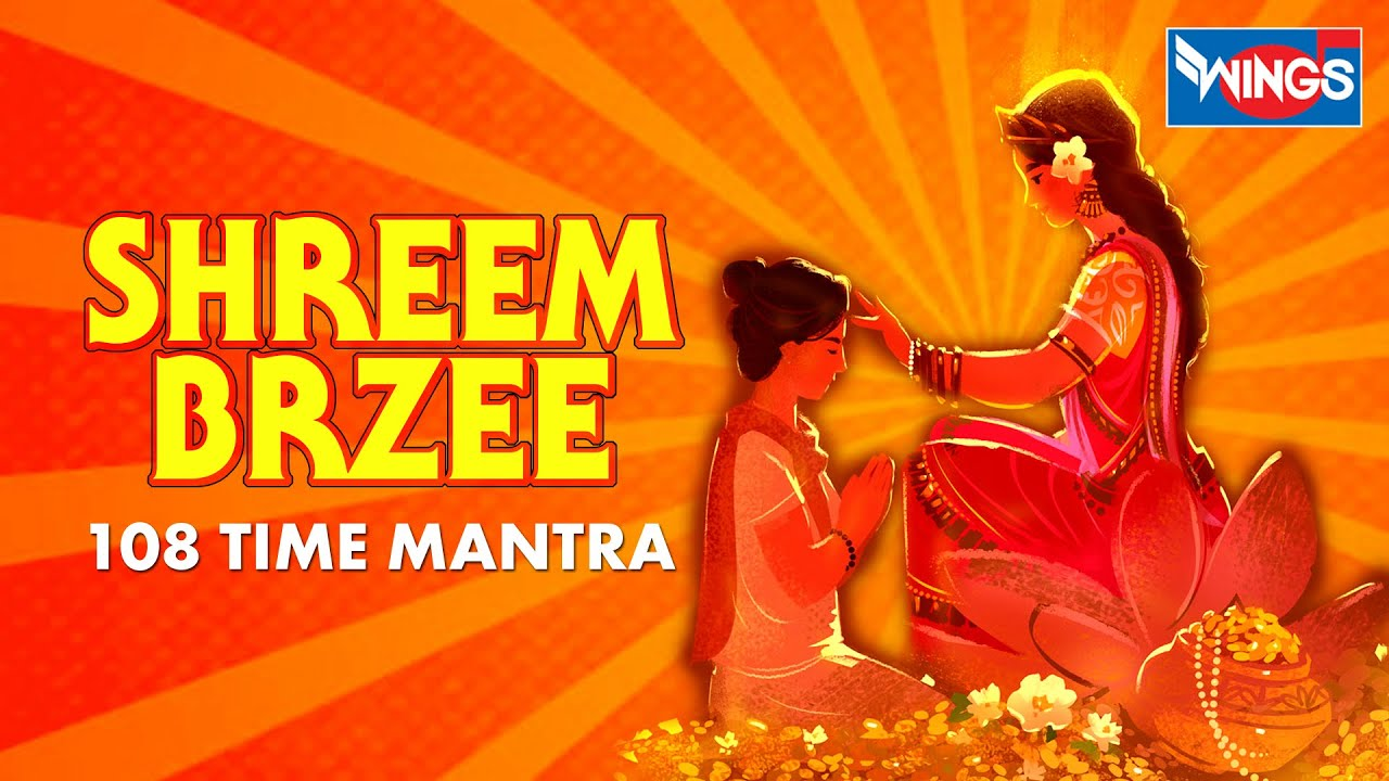 Shreem Brzee Mantra 108 Chants | Magical Mantra | Mantra For