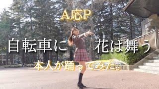みなかま #A応P #踊ってみた TVアニメ南鎌倉高校女子自転車部OPテーマ、A応Pの「自転車に花は舞う」を踊ってみました     南鎌倉高校女子自転車部は、初めてアニメ ...
