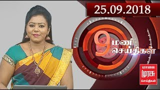 9 A.M News 24-09-2018 Malaimurasu tv News