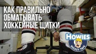 как правильно обматывать хоккейные щитки лентой