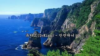 유키스(U-Kiss) - 만만하니   (2020.05.27)   유이     #유이 #자막