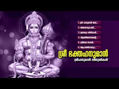 ശ്രീ ഭക്തഹനുമാൻ | Sree Bhakta Hanuman | Hindu Devotional Songs Malayalam | Sree Hanuman Songs
