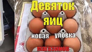 Как магазины накручивают цены на продукты. Девяток яиц