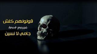 Djalil Palermo - Ya Rite ياريت (Official Music Lyrics)