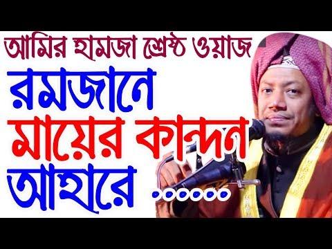 Bangla waz mufti amir hamza waz mahfil bazlur rashid waz bangla lecture zakir naik ramadan waz 2018
