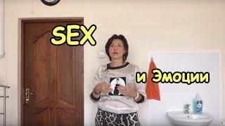 Секс. Эмоции vs. обязательства