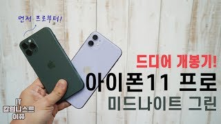 아이폰11 프로 미드나이트 그린! 드디어 개봉기! (iPhone 11 Pro Unboxing) [4K]
