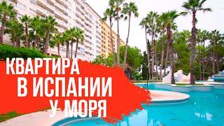 Купить квартиру в Испании недорого/Недвижимость в Испании/Квартиры в Испании с видом на море.