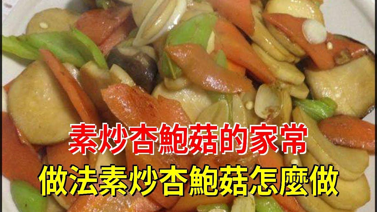 素炒杏鮑菇的家常做法素炒杏鮑菇怎麼做 - YouTube