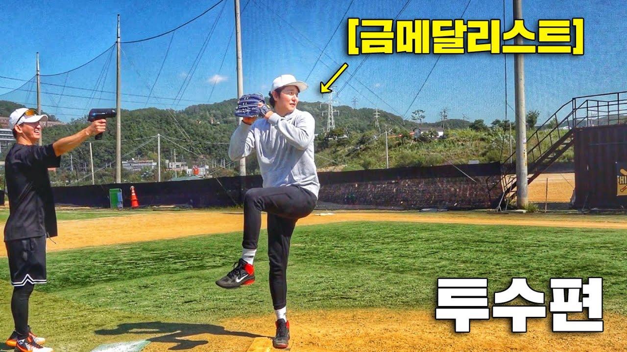 최현호, 국가대표 핸드볼 선수는 야구도 잘할까? 대박ㄷㄷ