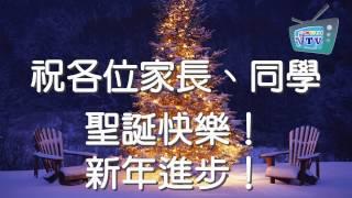 黃天校園電視台 - 開台禮