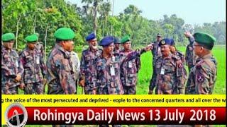 Rohingya Daily News Today 13 July 2018 أخبارأراكان باللغة #الروهنغيا #ရိုဟင္ဂ်ာ ေန႔စဥ္ သတင္း #Khobar