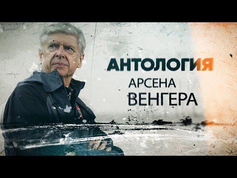 Антология Арсена Венгера