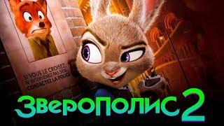 Зверополис 2 [Обзор] / [Официальный трейлер 2 на русском]