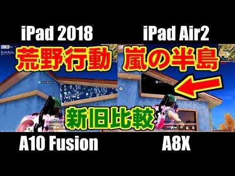 [荒野行動] iPad(2018) vs iPad Air2 [嵐の半島]