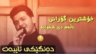Gashtyar Omar 2019 Xoshtrin Gorani Nalam De Shawana ~ Korg Darko Risha