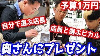 店長の奥さんにお台場で一万円ずつプレゼント買って渡してみた