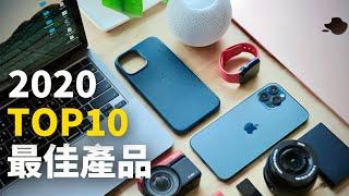 2020年我最滿意的10款數碼產品 Feat. iPhone12 Macbook HomePod mini 索尼|大耳朵TV