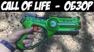 Call of Life (Laser Tag  - Star Team) Обзор игрушки