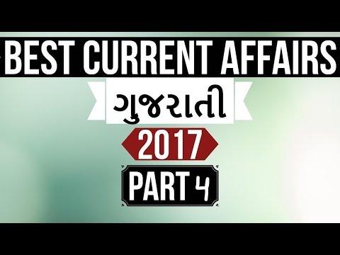 Best current affairs of 2017 in Gujarati - Part 4 - ગુજરાતી Gujarat GPSC ,GSET, GSSSB , State PCS