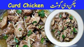 Dahi Gosht Karahi  Yogurt Chicken Curry  Restaurant Style White Karahi Recipe With Rizwan Ali