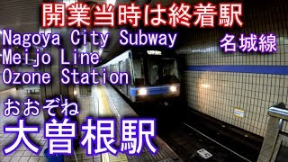 名古屋市営地下鉄名城線 大曽根駅に潜ってみた Ozone Station. Nagoya City Subway Meijo Line