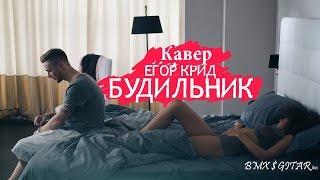 Кавер на песню Егора Крида - БУДИЛЬНИК