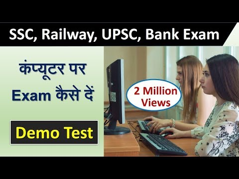 Railway, SSC, UPSC, Bank Exam computer पर कैसे दें? जानिए पूरा प्रॉसेस, Demo Test for Group D 2018 from YouTube · Duration:  11 minutes 31 seconds