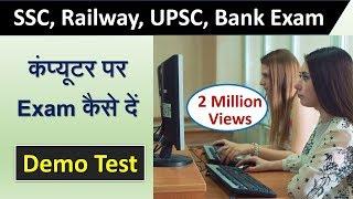 Railway, SSC, UPSC, Bank Exam computer पर कैसे दें? जानिए पूरा प्रॉसेस, Demo Test for Group D 2018