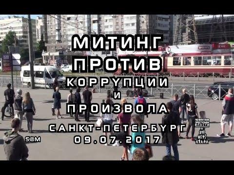 ПК - Митинг - Против Коррупции и Произвола - Санкт-Петербург - 09.07.2017 - S-720-HD - mp4