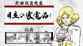 【新春書き初め】めざせ!武田双雲先生!の巻