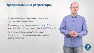 Статистические свойства оценок коэффициентов. Подробный урок