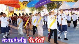 เกร็ดความรู้‼️ความสำคัญ วันจักรี 6 เมษายน 2564 ห้ามพลาด สิ่งดีๆ ที่เราคนไทยควรรู้และเข้าใจ