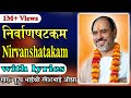 Nivarnastakam with lyrics Pujya Rameshbhai Oza